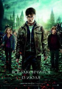 Скачать фильм Гарри Поттер и Дары смерти: Часть 2