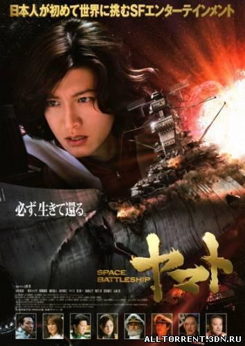 Космический линкор Ямато / Space Battleship Yamato(торрент)