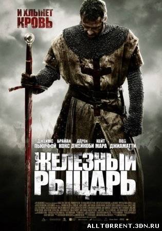 Железный рыцарь торрент файл