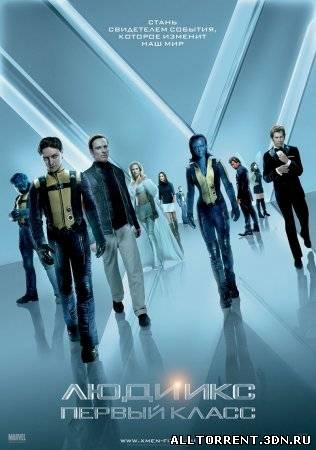 Люди Икс: Первый класс / X-Men: First Class скачать через торрент