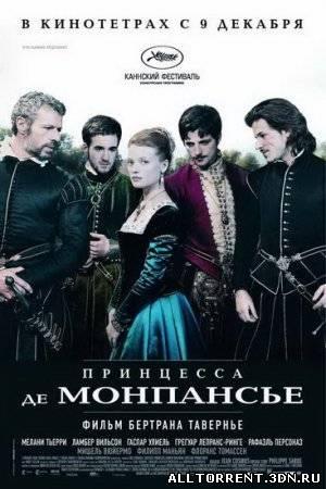 Принцесса де Монпансье (торрент)