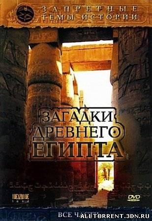 Запретные темы истории. Загадки Древнего Египта торрент