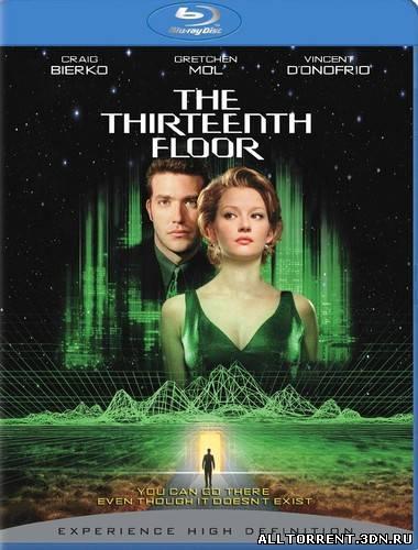 Тринадцатый этажHDRip (торрент)