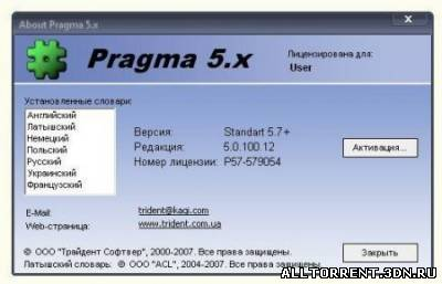 Portable Pragma 5.0.100.12 Rus(torrent)