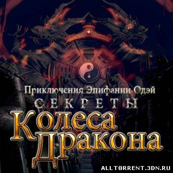 Secrets Of Dragon Wheel for PC (torrent)