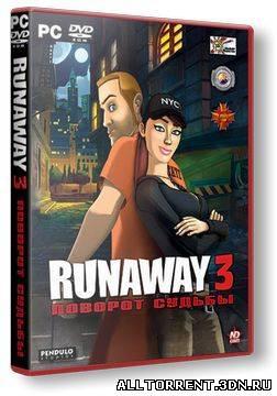 Runaway 3: Поворот судьбы скачать игру через торрент