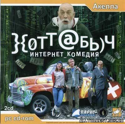 Скачать игру Хоттабыч (2009) PC через торрент