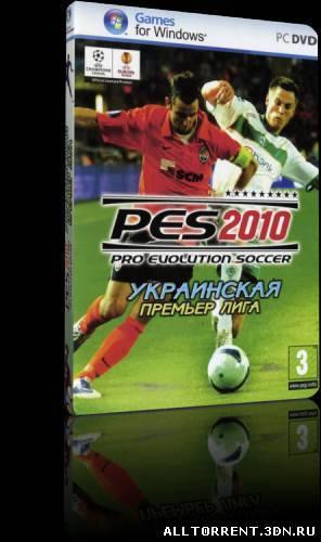Pro Evolution Soccer 2010 - Украинская Премьер Лига скачать через torrent