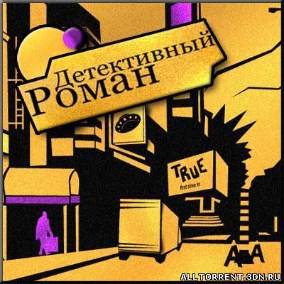 Детективный роман (2010) PC скачать торрент