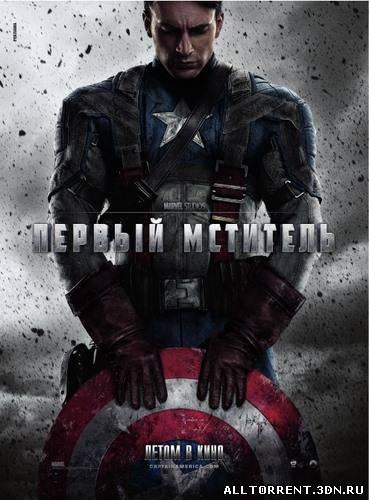 Первый мститель / Captain America: The First Avenger скачать фильм через торрент