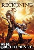 Kingdoms of Amalur: Reckoning  через торрент