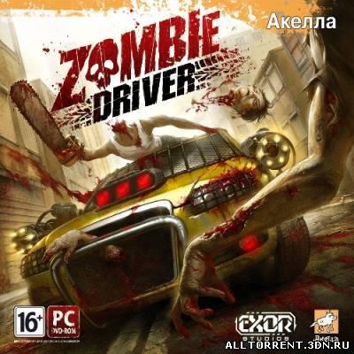 Zombie Driver (2010) скачать игру через торрент