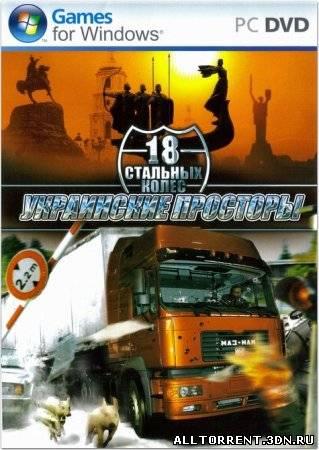 18 Стальных колёс - Украинские Просторы скачать торрент